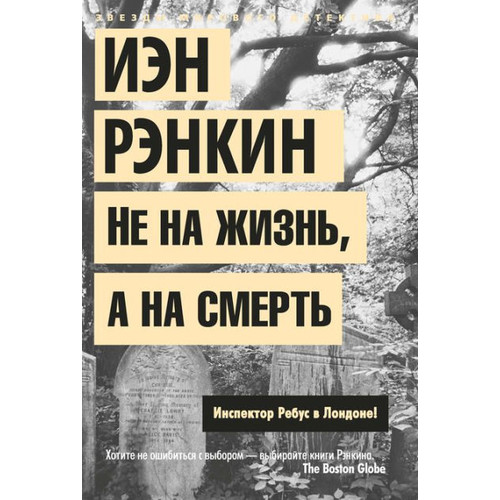 Tooth and Nail (Russian-language Edition)