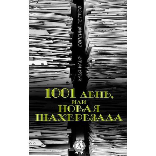 1001 Day or the New Scheherazade