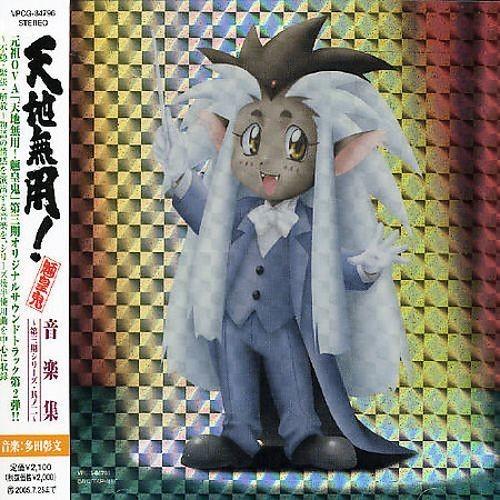 Tenchi Muyo! Ryo-Oh-Ki Series 3 V.2: OST [CD]