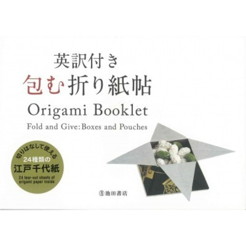 Origami Booklet Fold and Give: Boxes and Pouches (Paperback)