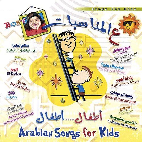 Arabian Songs for Kids [CD]