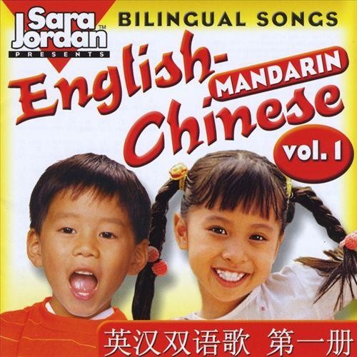 Bilingual Songs: English-Mandarin Chinese, Vol. 1 [CD]