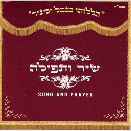 In Song and Prayer [CD]