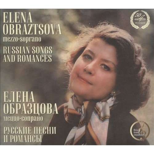 Russian Songs and Romances [CD]