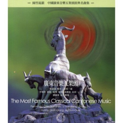 The Most Famous Classical Cantonese Music [CD]
