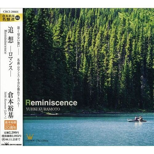 Tsuiso Romance [CD]