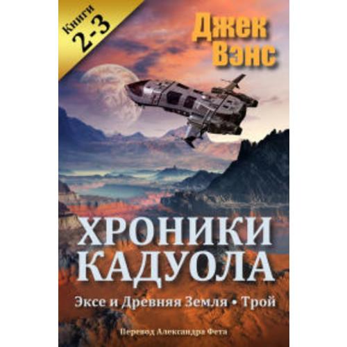 Cadwal Chronicles (in Russian) books 2-3 - Hroniki Kaduola (knigi 2-3)