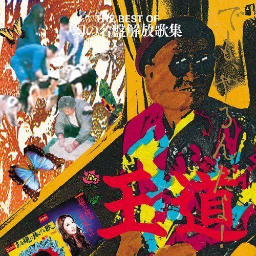 Oudou' Demo Yarundayo [CD]