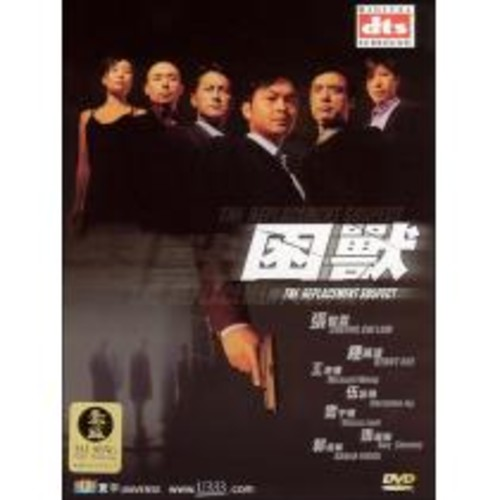 The Replacement Suspect [DVD] [1997]