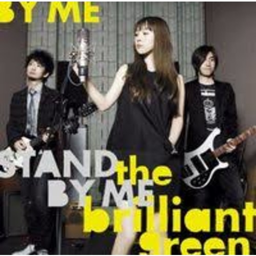 The Brilliant Green - Stand by Me [Audio CD]