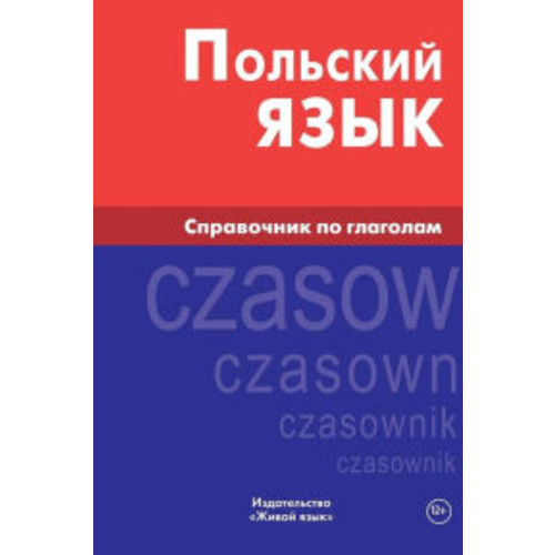 Pol'skij jazyk. Spravochnik po glagolam: Polish verbs for Russians