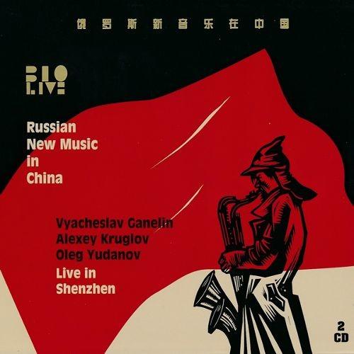 Russian Piano Music CD