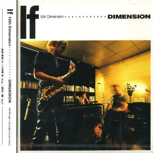 12th Dimension: If [CD]