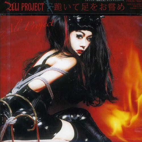 Ali Project [Single] [CD]