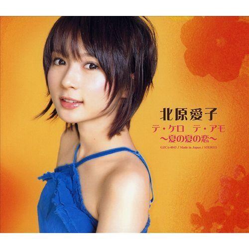 Te Qiero Te Amo [CD]