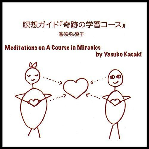 Meditations on a Course in Miracles [CD]