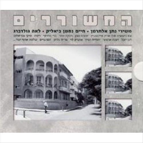 Songs of Great Poets [CD]