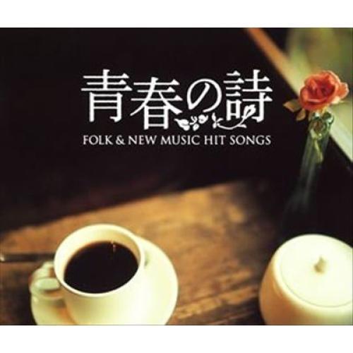 Folk & New Music Hit Songs: Seishun No [CD]