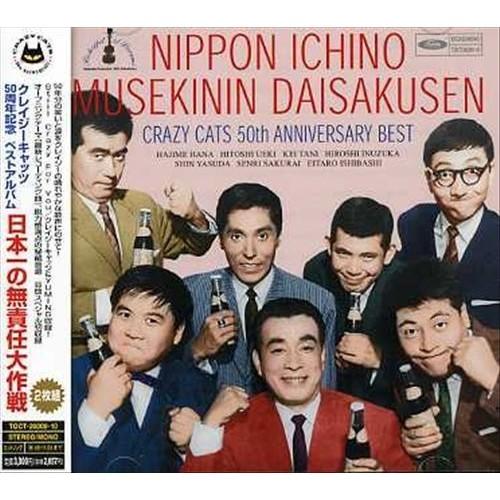 50th Anniversary Best [CD]