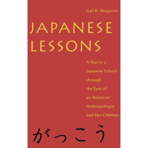 Japanese Lessons: A Year in a Japanese School Through the Eyes of An American Anthropologist and Her Children / Edition 1