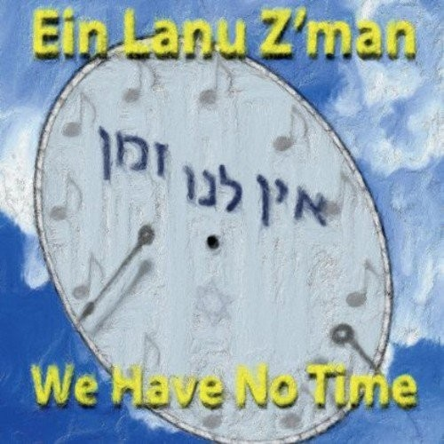 We Have No Time [CD]