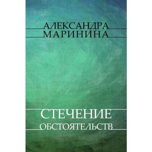 Stechenie obstojatel'stv: Russian Language
