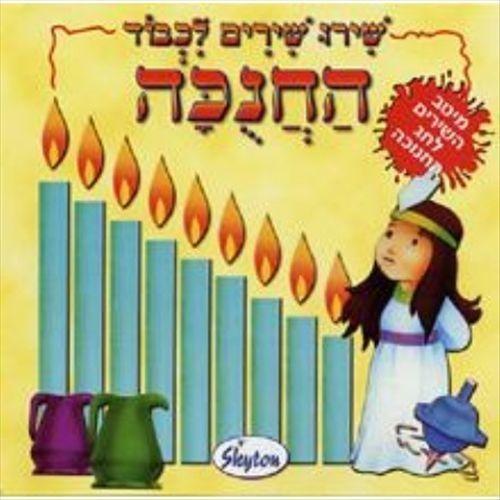 Sing Songs For Chanukah [CD]