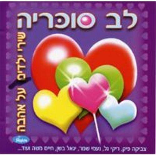 Love Songs For Kids [CD]
