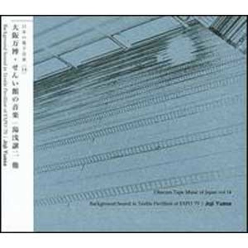 Obscure Tape Music Of Japan, Vol. 14: Background Sound In Textile Pavillion Of EXPO '70 By Joji Yuasa (Audio CD)