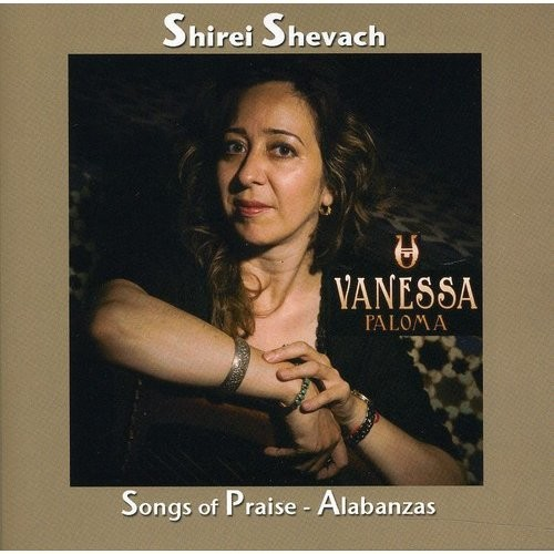 Shirei Shevach: Songs of Praise Alabanzas [CD]