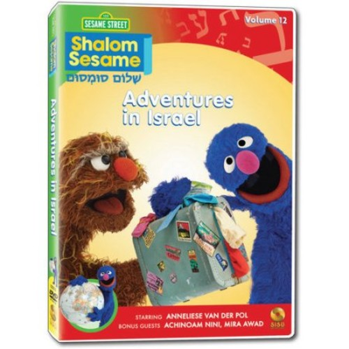 Shalom Sesame: Adventures in Israel [DVD]