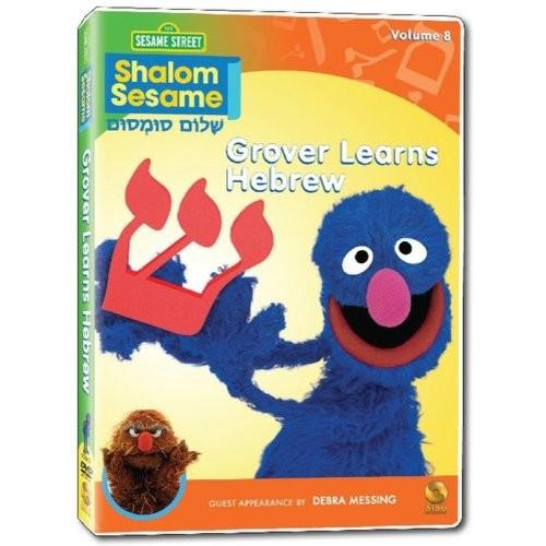 Shalom Sesame: Grover Learns Hebrew [DVD]