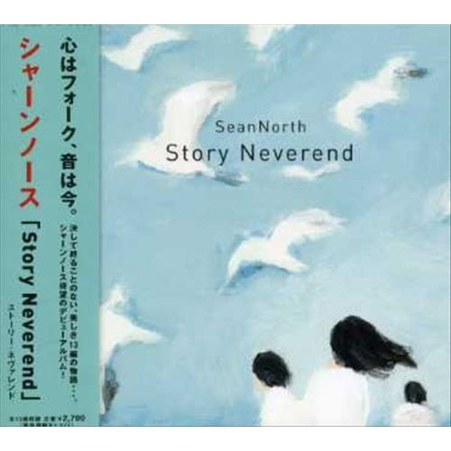 Story Neverend [CD]