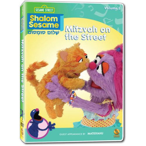 Shalom Sesame: Mitzvah on the Street [DVD]