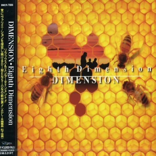 8th Dimension [CD]