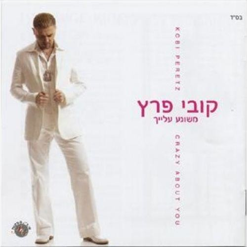 Crazy About You [CD]