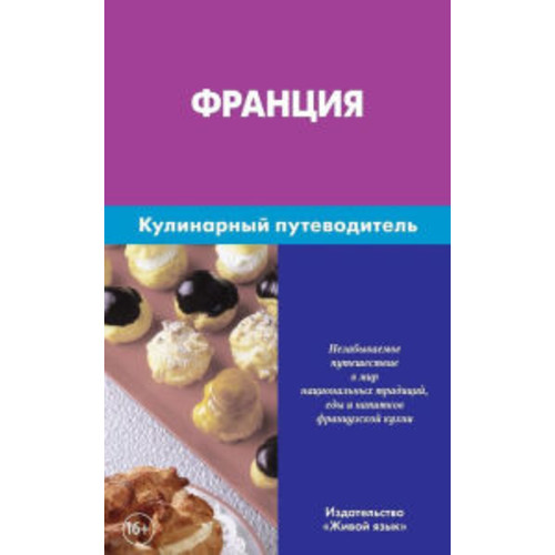 Francija. Kulinarnyj putevoditel': La France. Guide de voyage culinaire pour les russes. France. Culinary Guidebook for Russians