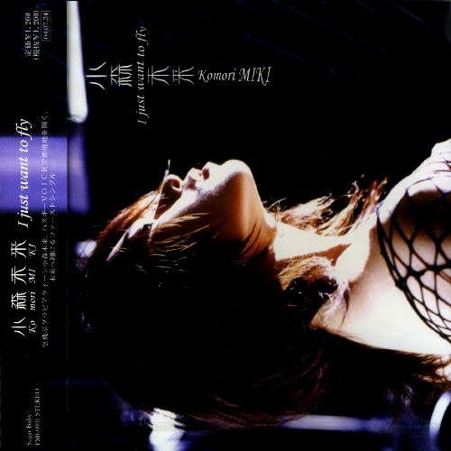 I Just Want to Fly [CD]