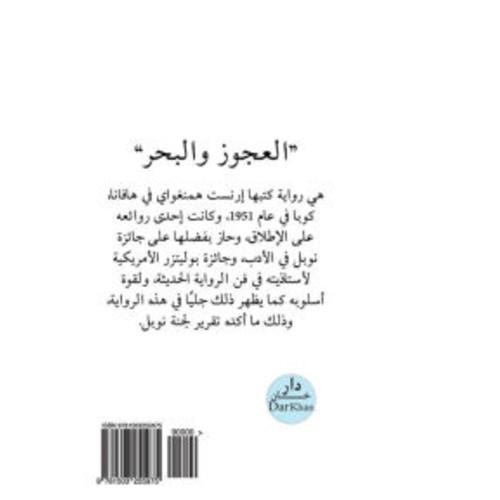 The Old man and The Sea (Arabic Edition): El agouz W Al Bahr