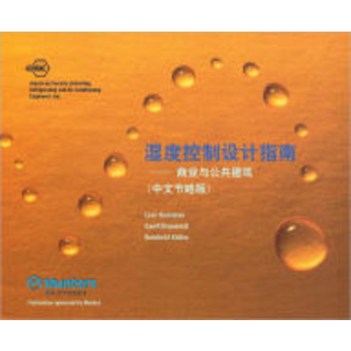 Chinese -- Humidity Control Design Guide for Commercial and Institutional Buildings