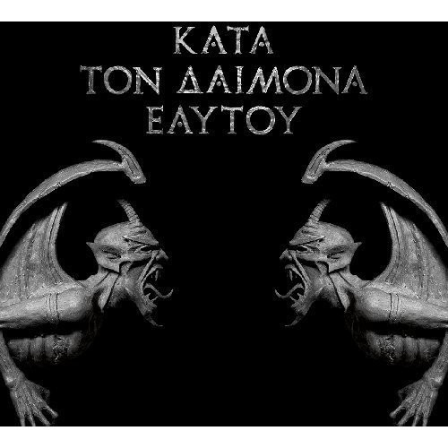 Kata Ton Daimona Eaytoy Do What Thou Wilt