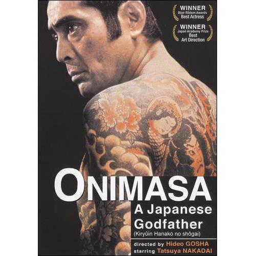 Onimasa [DVD] [1982]