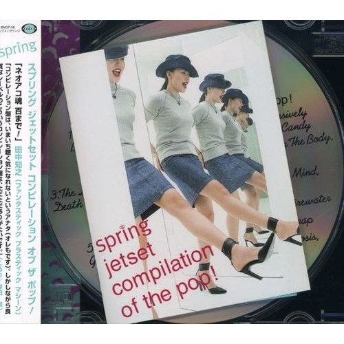 Jet Set Compilation [CD]