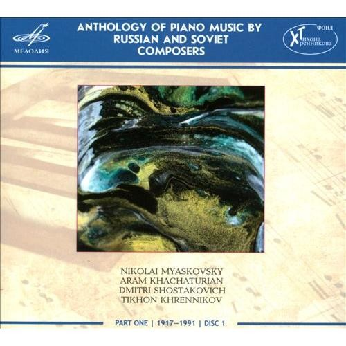 Anthology of Piano Music by Russian and Soviet Composers, Part 1 Vol. 1 [CD]