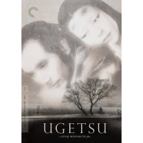 Ugetsu (Criterion Collection) [DVD]