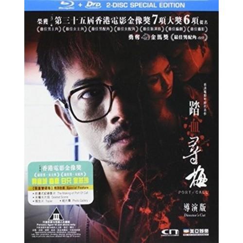 Port of Call (2015) (Director's Cut) (Blu-ray)