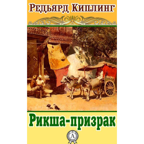 The Phantom Rickshaw & Other Eerie Tales Rudyard Kipling