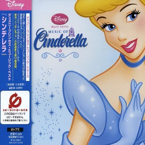 Music from Cinderella [CD]