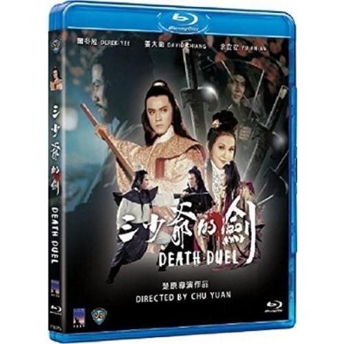 Death Duel (1977) (Blu-ray)