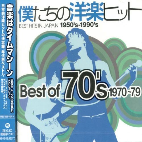 Best of 70s: 1970-79 [CD]